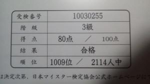 2017123016150002
