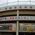 Hiroshimashiminkyuujyou
